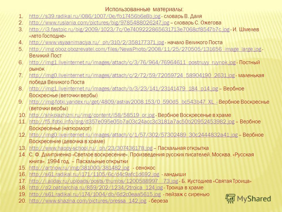 Использованные материалы: 1.http://s39.radikal.ru/i086/1007/0e/fb17456b6e8b.jpg - словарь В. Даляhttp://s39.radikal.ru/i086/1007/0e/fb17456b6e8b.jpg 2.http://www.ruslania.com/pictures/big/9785488026247.jpg – словарь С. Ожеговаhttp://www.ruslania.com/
