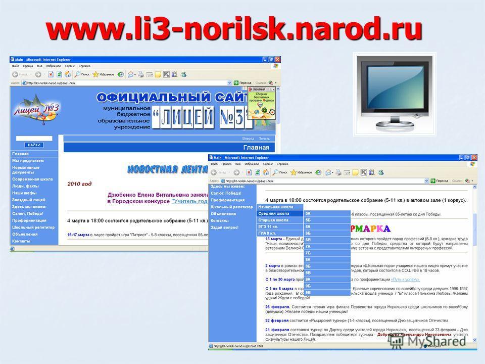 www.li3-norilsk.narod.ru www.li3-norilsk.narod.ru