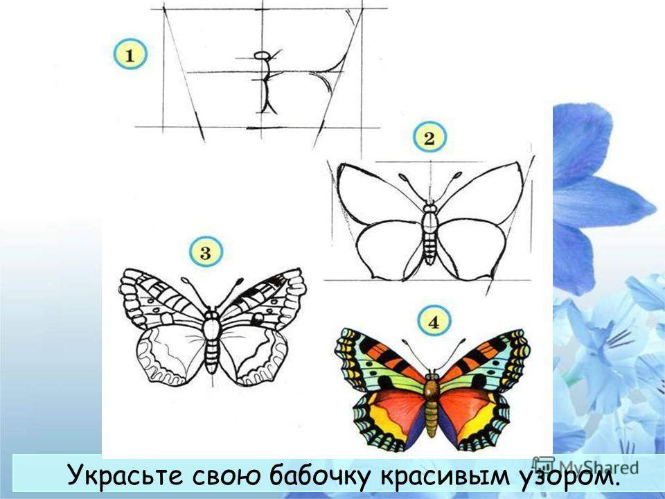 Украсьте свою бабочку красивым узором.