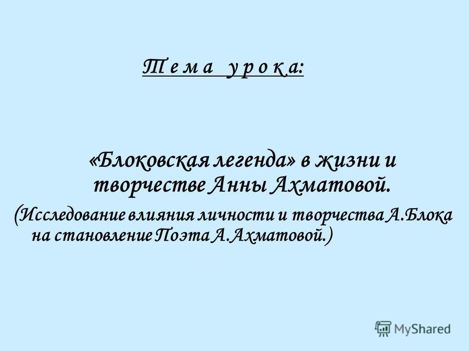 Вводный урок по творчеству А.А. Ахматовой в 11 классе (урок-исследование) (материалы урока могут быть использованы для дистанционного обучения)