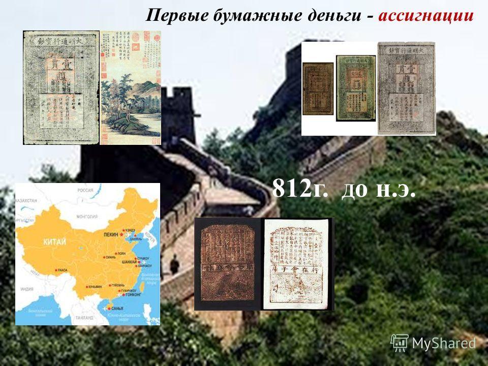 812г. Д о н.э. Первые бумажные деньги - ассигнации