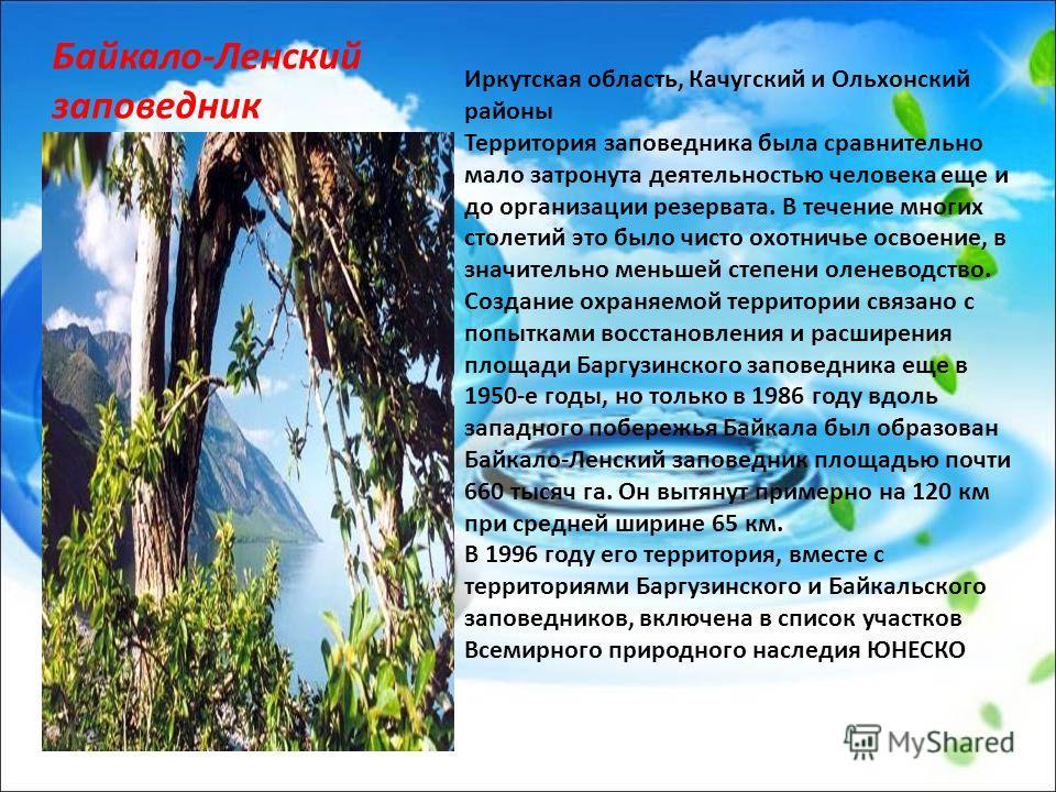 Иркутская область, Качугский и Ольхонский районы Территория заповедника была сравнительно мало затронута деятельностью человека еще и до организации резервата. В течение многих столетий это было чисто охотничье освоение, в значительно меньшей степени