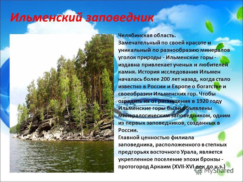 Ильменский заповедник Челябинская область. Замечательный по своей красоте и уникальный по разнообразию минералов уголок природы - Ильменские горы - издавна привлекает ученых и любителей камня. История исследования Ильмен началась более 200 лет назад,