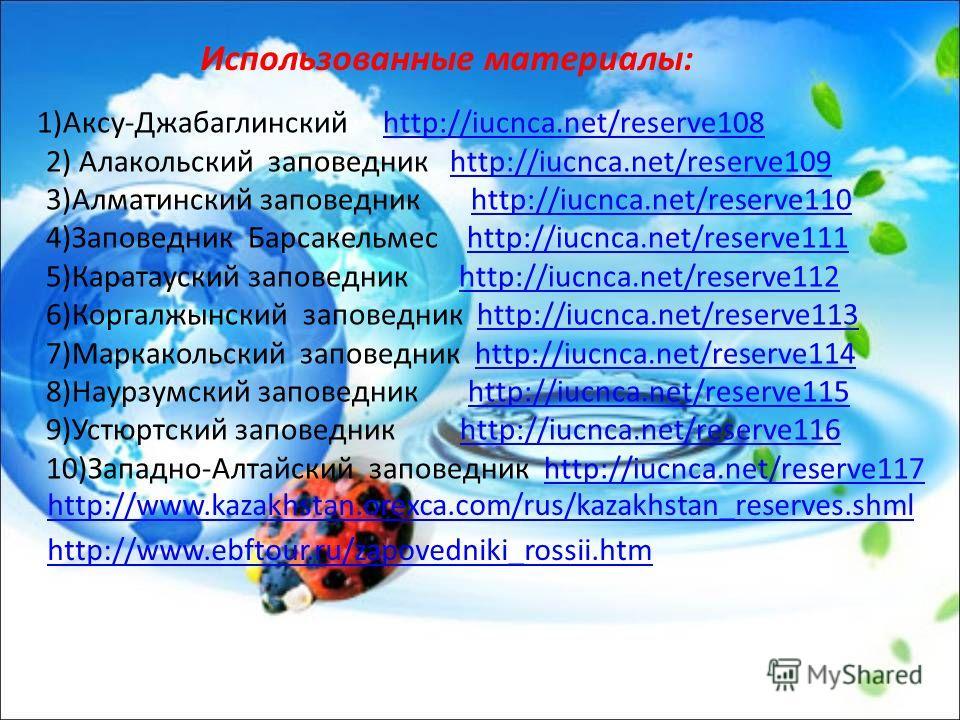 Http www kazakhstan orexca com rus kazakhstan reserves shml 1