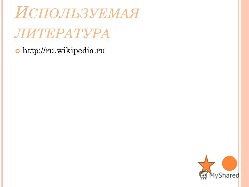 И СПОЛЬЗУЕМАЯ ЛИТЕРАТУРА http://ru.wikipedia.ru