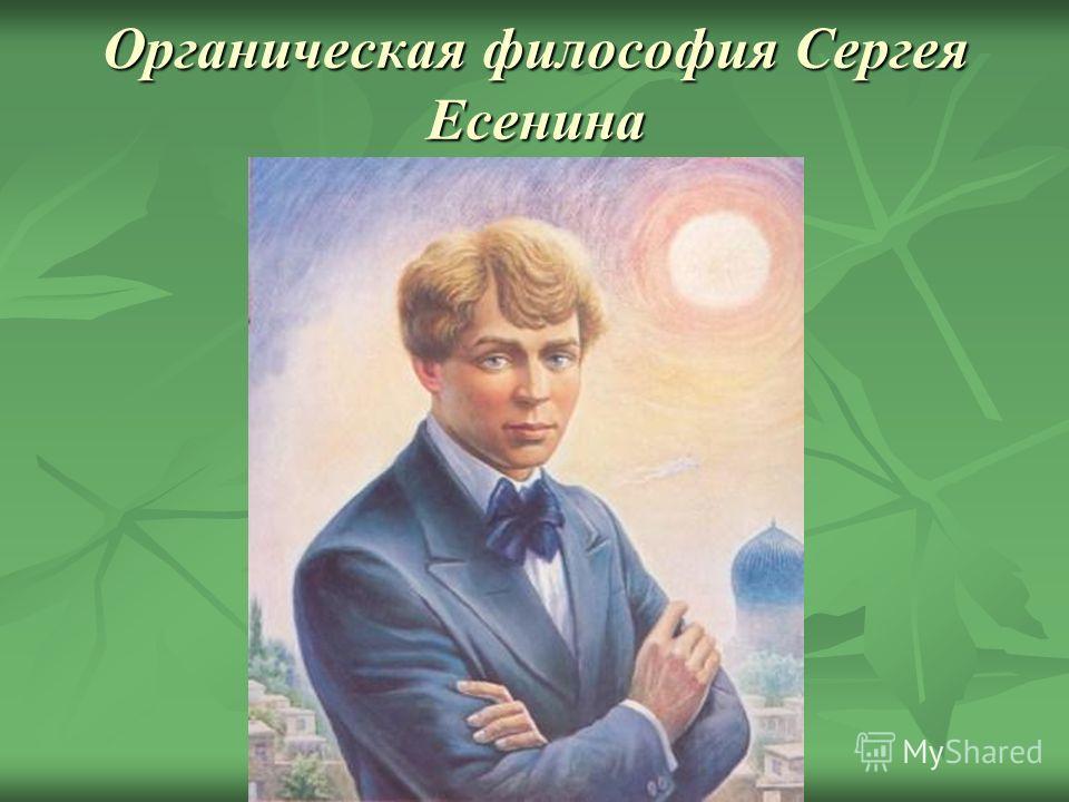 Органическая философия Сергея Есенина