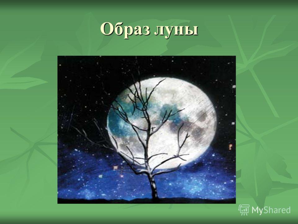 Образ луны