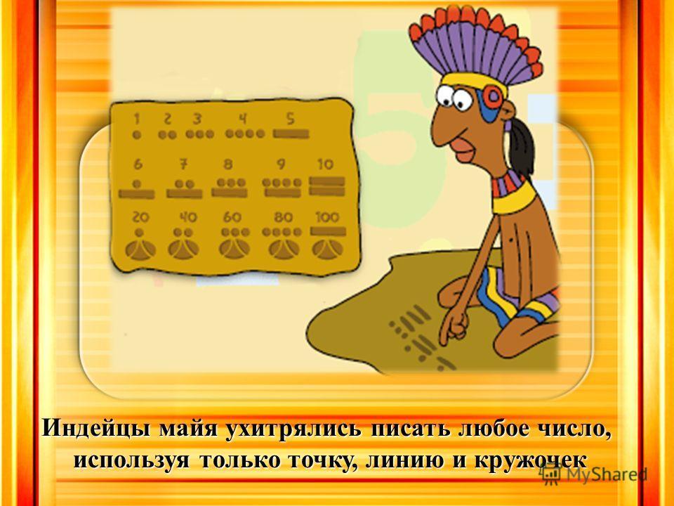 Индейцы майя ухитрялись писать любое число, используя только точку, линию и кружочек используя только точку, линию и кружочек