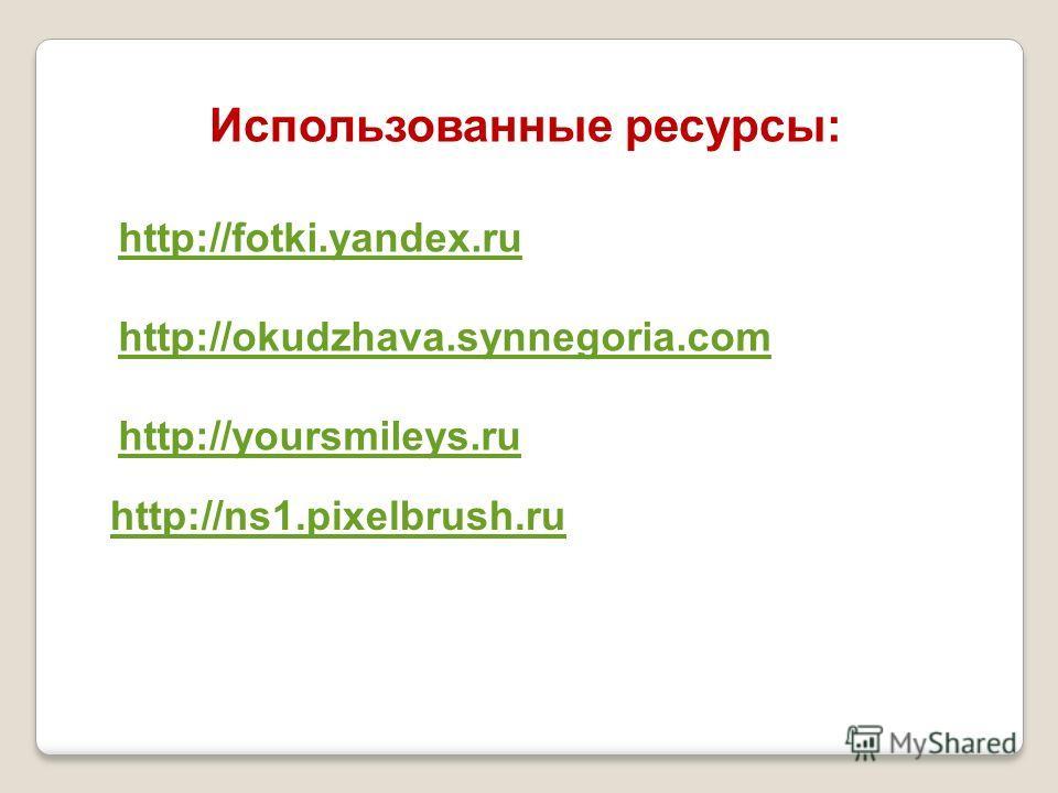 Использованные ресурсы: http://fotki.yandex.ru http://okudzhava.synnegoria.com http://yoursmileys.ru http://ns1.pixelbrush.ru