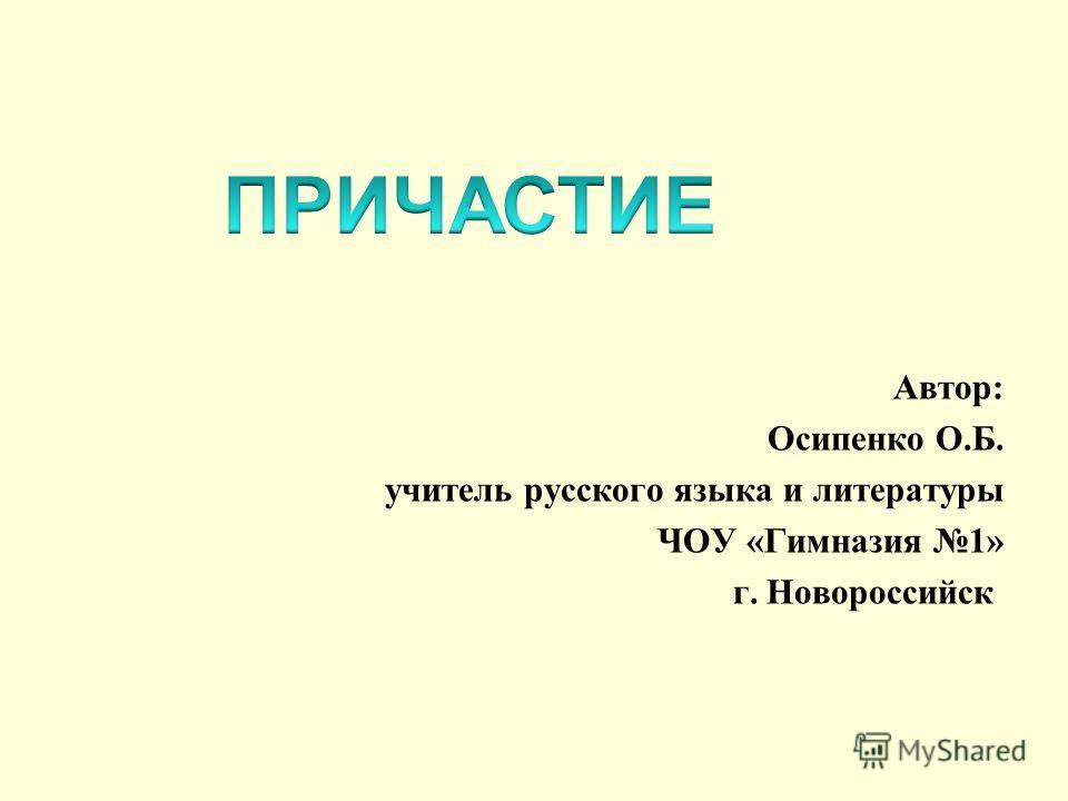 Автор: Осипенко О.Б. учитель русского языка и литературы ЧОУ «Гимназия 1» г. Новороссийск