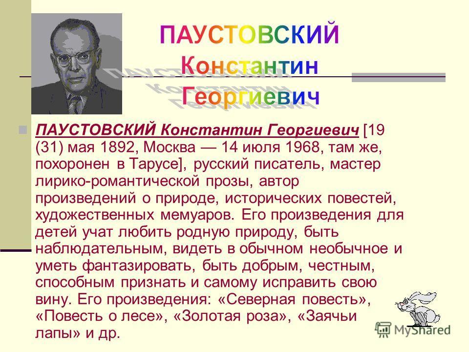 2006 г. ОМСК Зав.библиотекой Карпеченко Т.В. МОУ «Средняя общеобразовательная школа 98»
