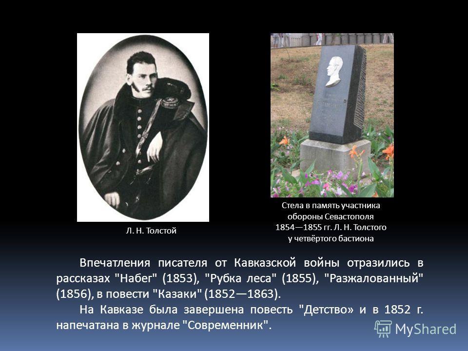 Стела в память участника обороны Севастополя 18541855 гг. Л. Н. Толстого у четвёртого бастиона Впечатления писателя от Кавказской войны отразились в рассказах