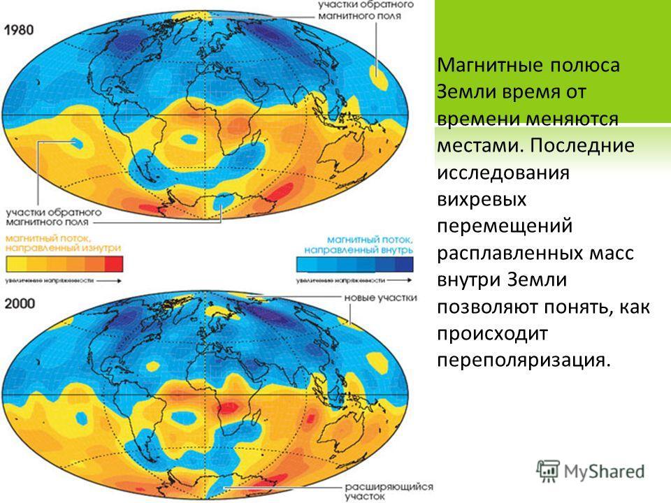 Магнитные полюса Земли время от времени меняются местами. Последние исследования вихревых перемещений расплавленных масс внутри Земли позволяют понять, как происходит переполяризация.
