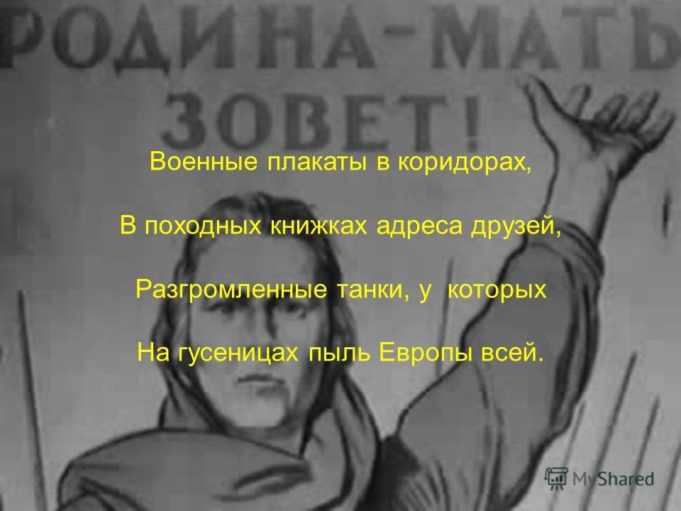 22 июня 1941 года. Военные плакаты в коридорах, В походных книжках адреса друзей, Разгромленные танки, у которых На гусеницах пыль Европы всей.