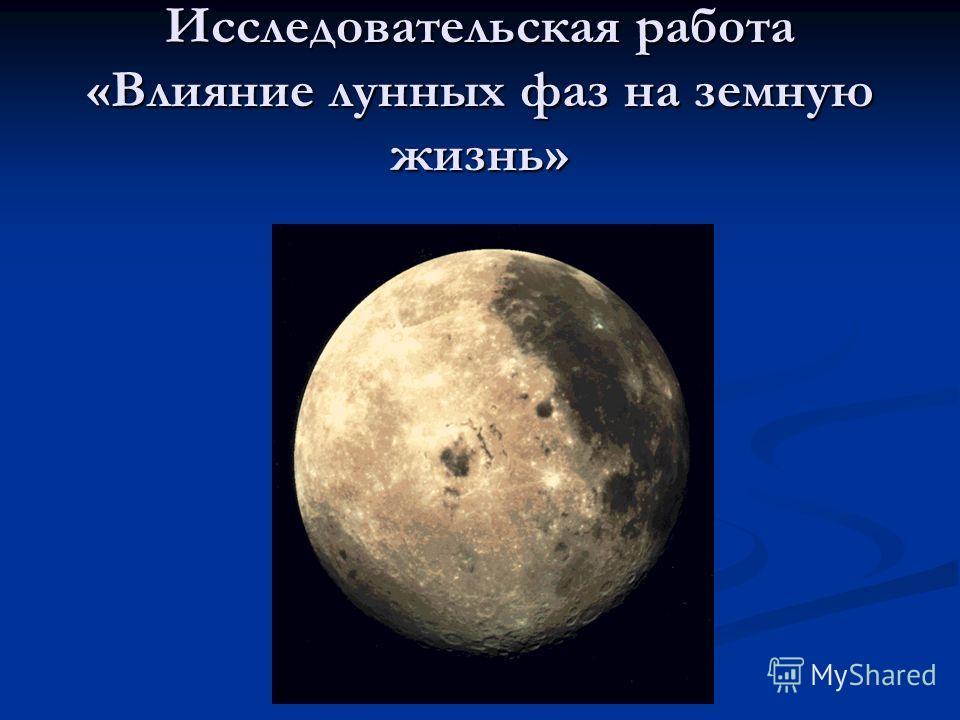 Исследовательская работа «Влияние лунных фаз на земную жизнь»
