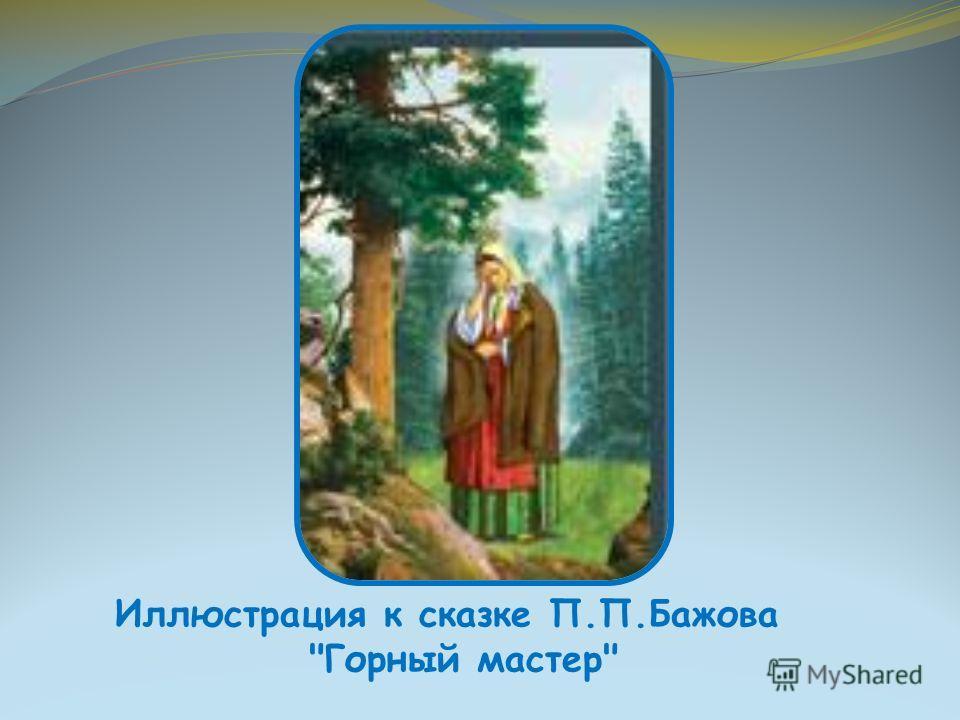Иллюстрация к сказке П.П.Бажова Горный мастер