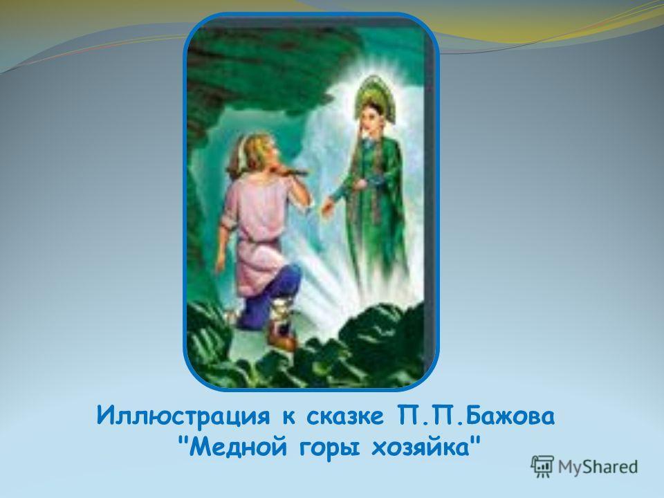 Иллюстрация к сказке П.П.Бажова Медной горы хозяйка