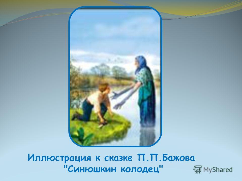 Иллюстрация к сказке П.П.Бажова Синюшкин колодец