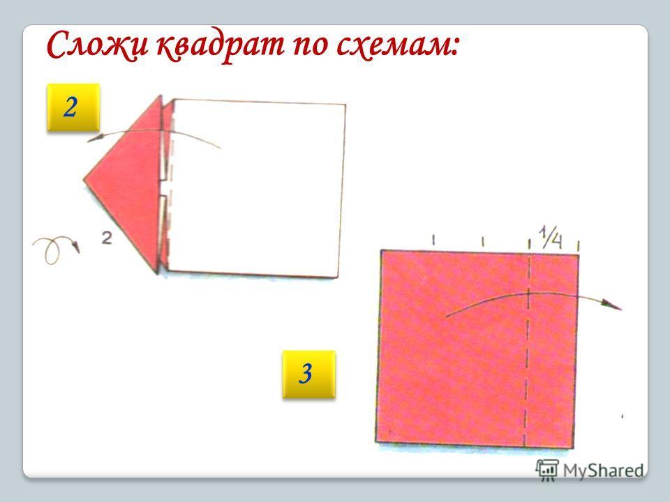Сложи квадрат по схемам: 2 2 3 3