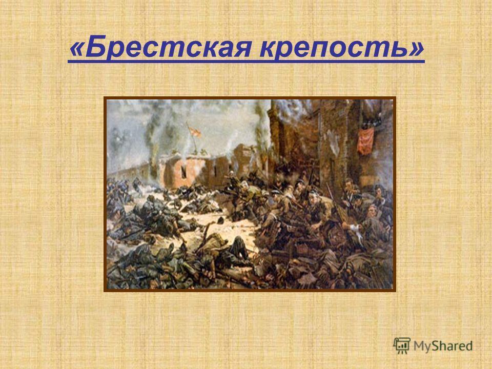 «Брестская крепость»