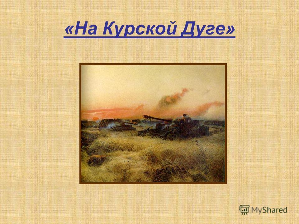 «На Курской Дуге»