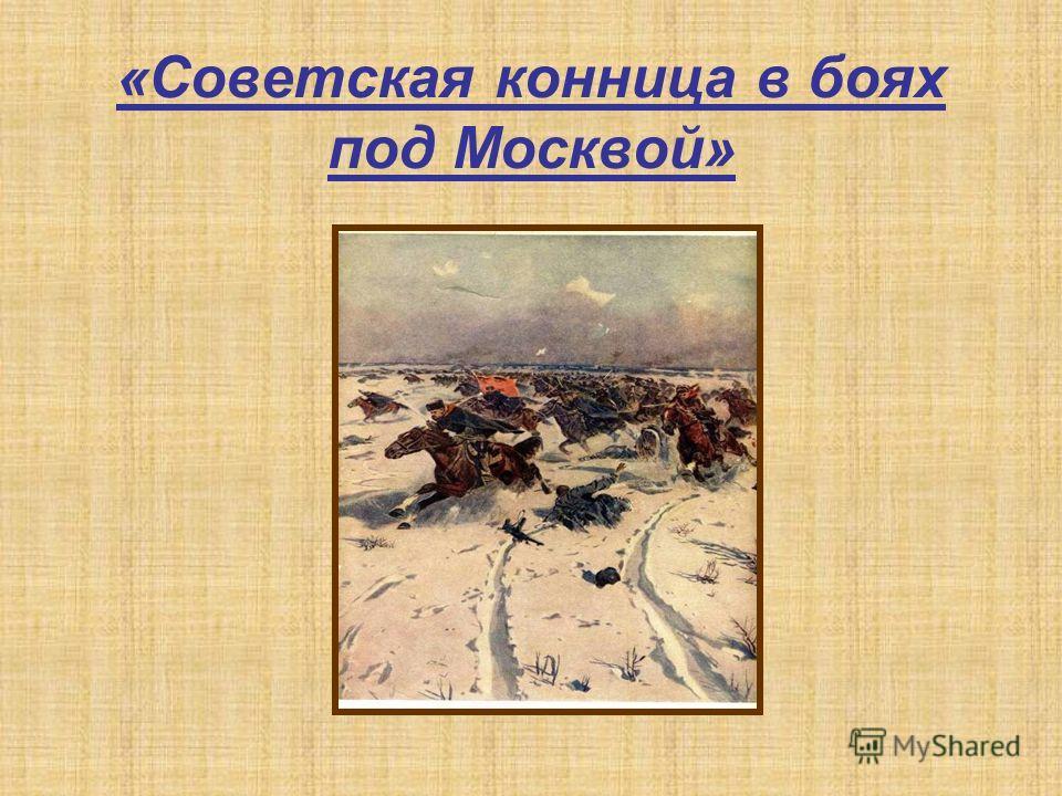 «Советская конница в боях под Москвой»