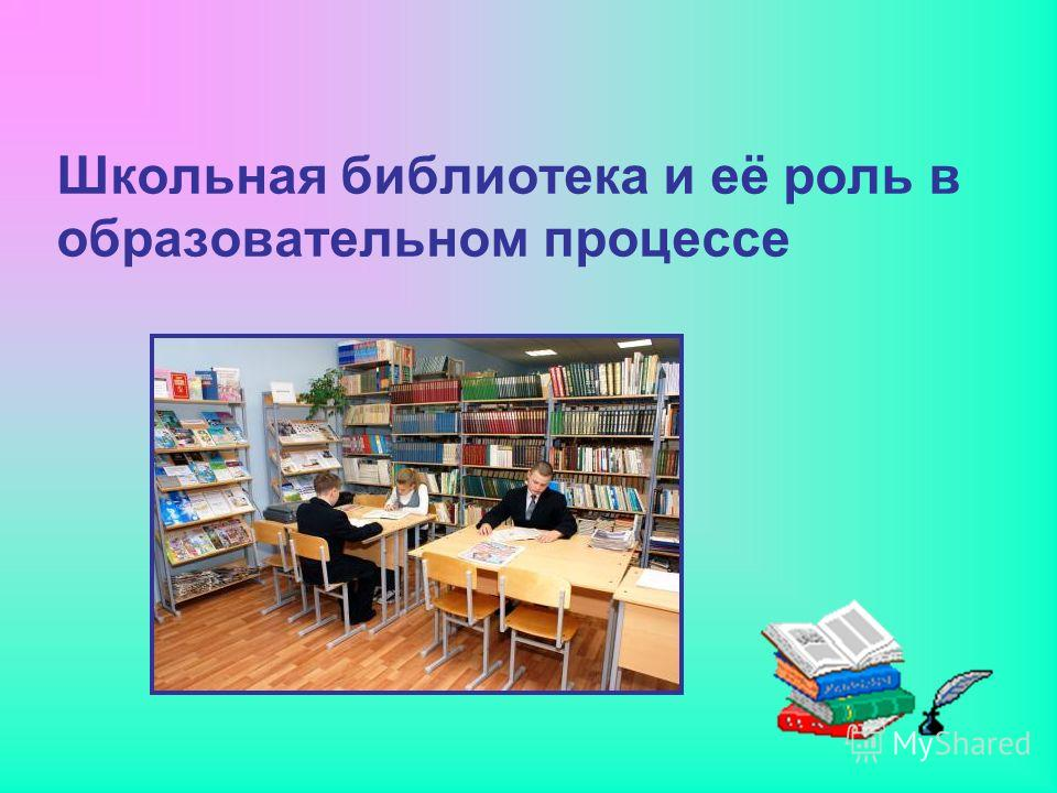 Школьная библиотека и её роль в образовательном процессе