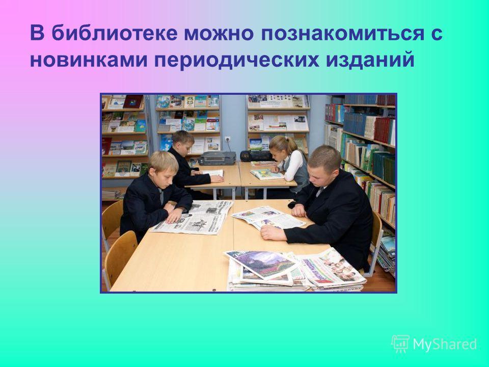 В библиотеке можно познакомиться с новинками периодических изданий
