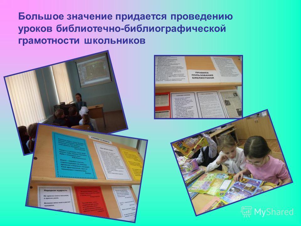Большое значение придается проведению уроков библиотечно-библиографической грамотности школьников