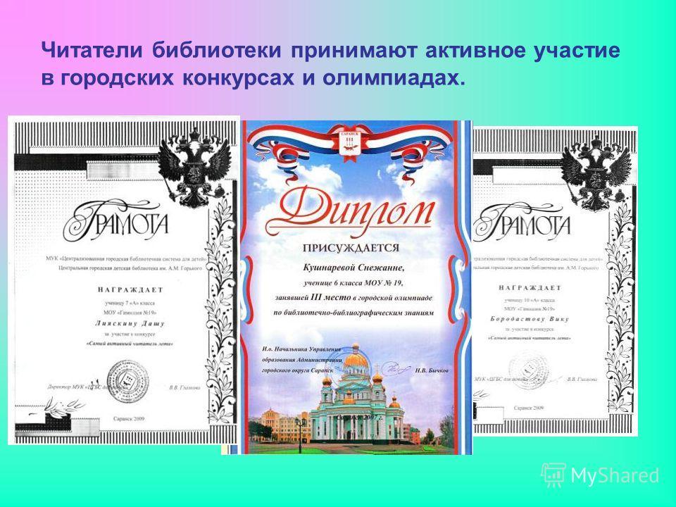 Читатели библиотеки принимают активное участие в городских конкурсах и олимпиадах.