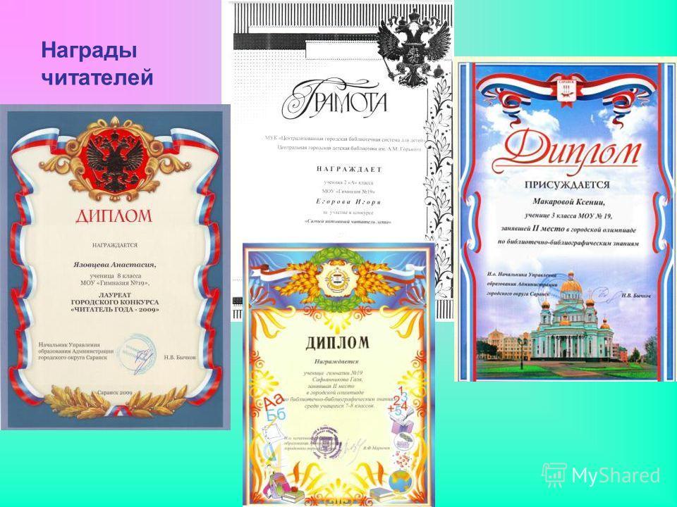 Награды читателей