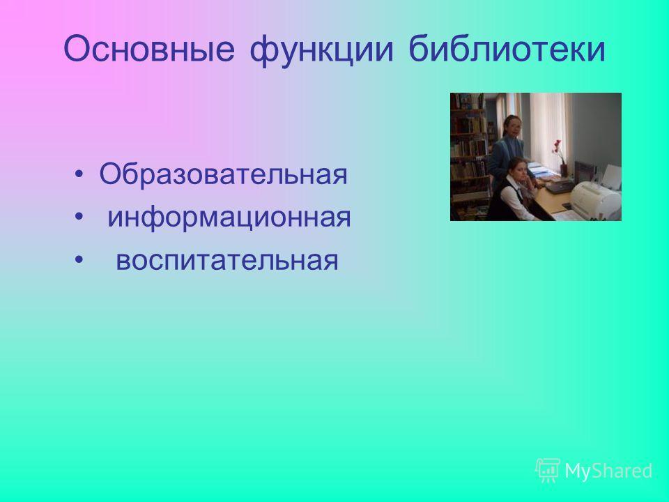Основные функции библиотеки Образовательная информационная воспитательная
