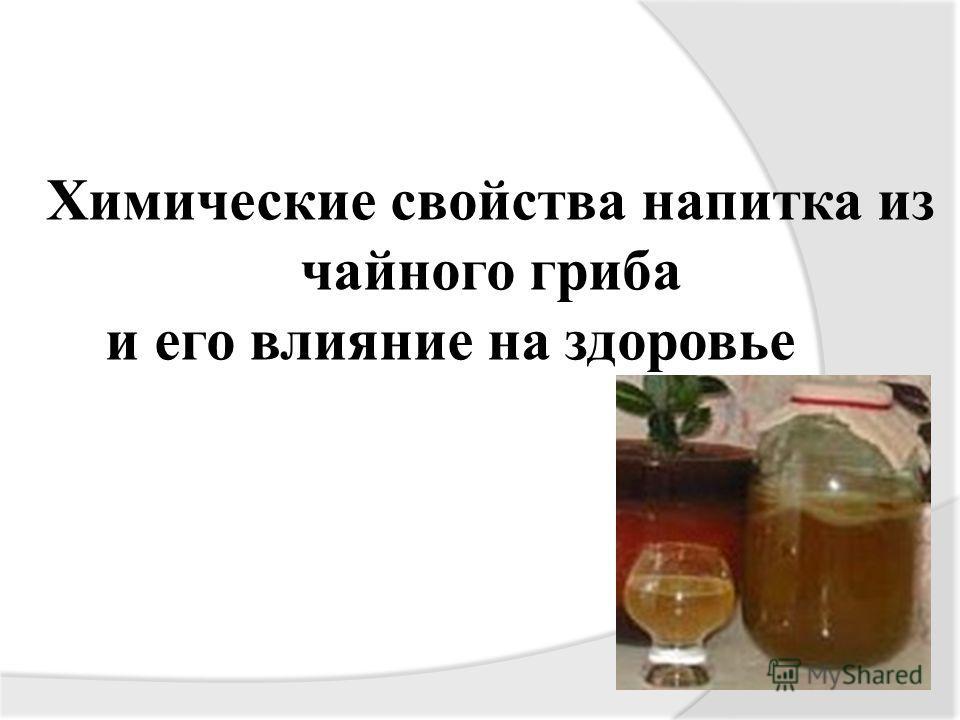 Химические свойства напитка из чайного гриба и его влияние на здоровье
