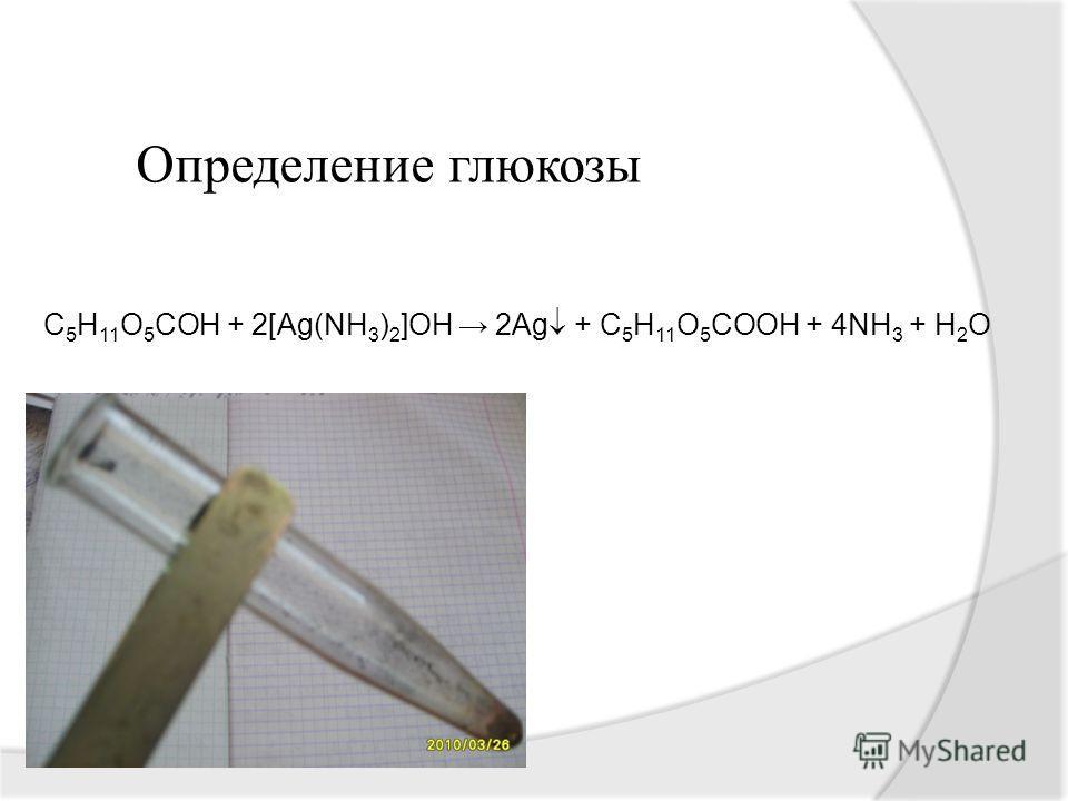 Определение глюкозы C 5 H 11 O 5 COH + 2[Ag(NH 3 ) 2 ]OH 2Ag + C 5 H 11 O 5 COOH + 4NH 3 + H 2 O