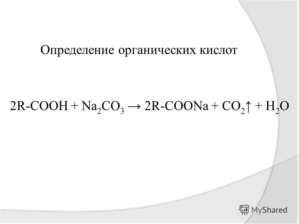 Определение органических кислот 2R-COOH + Na 2 CO 3 2R-COONa + CO 2 + H 2 O