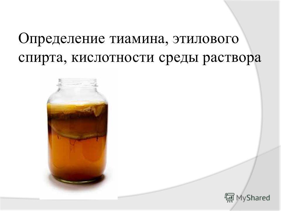 Определение тиамина, этилового спирта, кислотности среды раствора