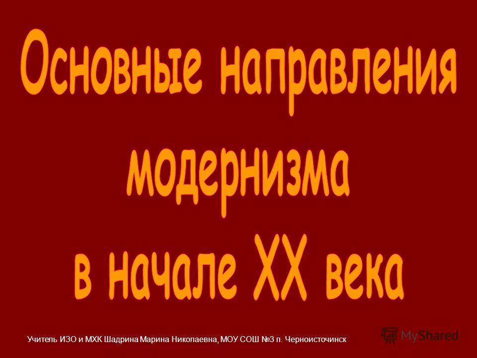 Учитель ИЗО и МХК Шадрина Марина Николаевна, МОУ СОШ 3 п. Черноисточинск