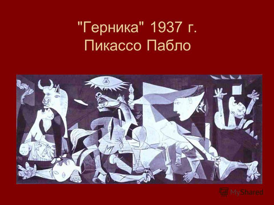 Герника 1937 г. Пикассо Пабло