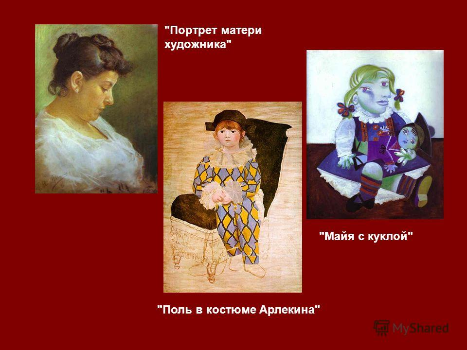 Портрет матери художника Поль в костюме Арлекина Майя с куклой