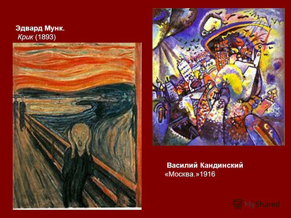 Василий Кандинский «Москва.»1916 Эдвард Мунк. Крик (1893)