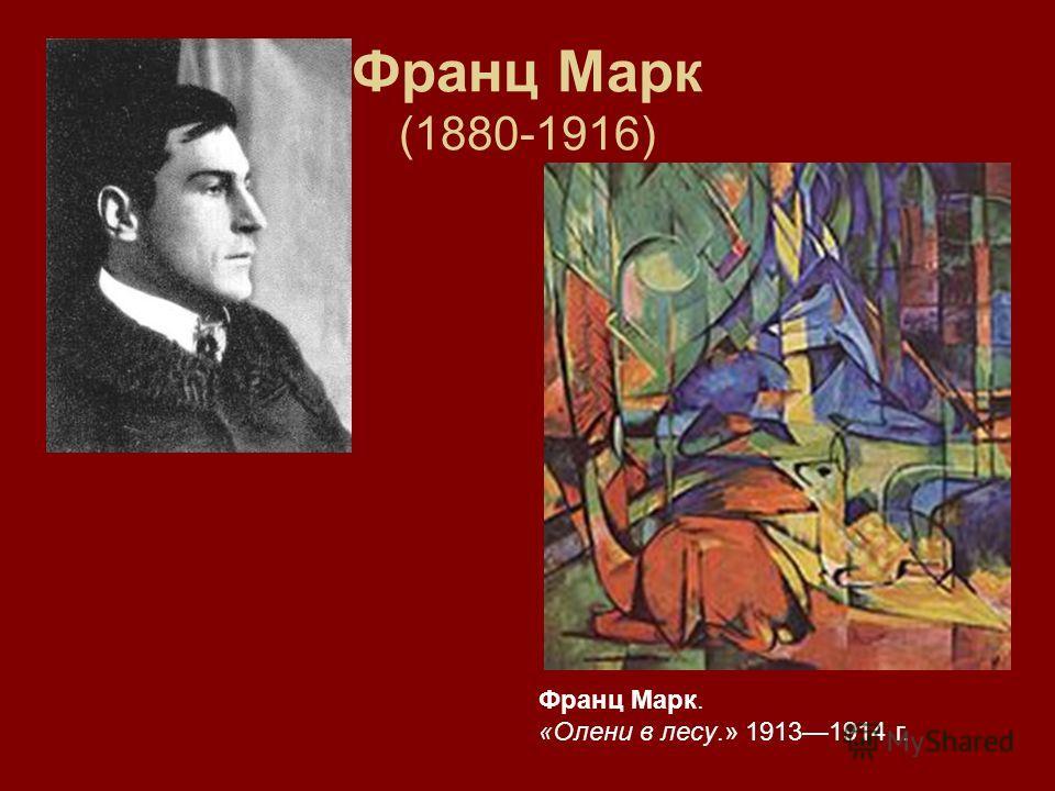 Франц Марк (1880-1916) Франц Марк. «Олени в лесу.» 19131914 г.