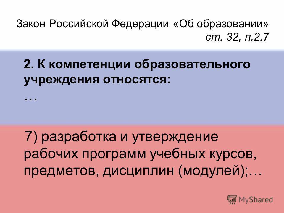 Закон Российской Федерации «Об образовании» ст. 32, п.2.7 2. К компетенции образовательного учреждения относятся: … 7) разработка и утверждение рабочих программ учебных курсов, предметов, дисциплин (модулей);…