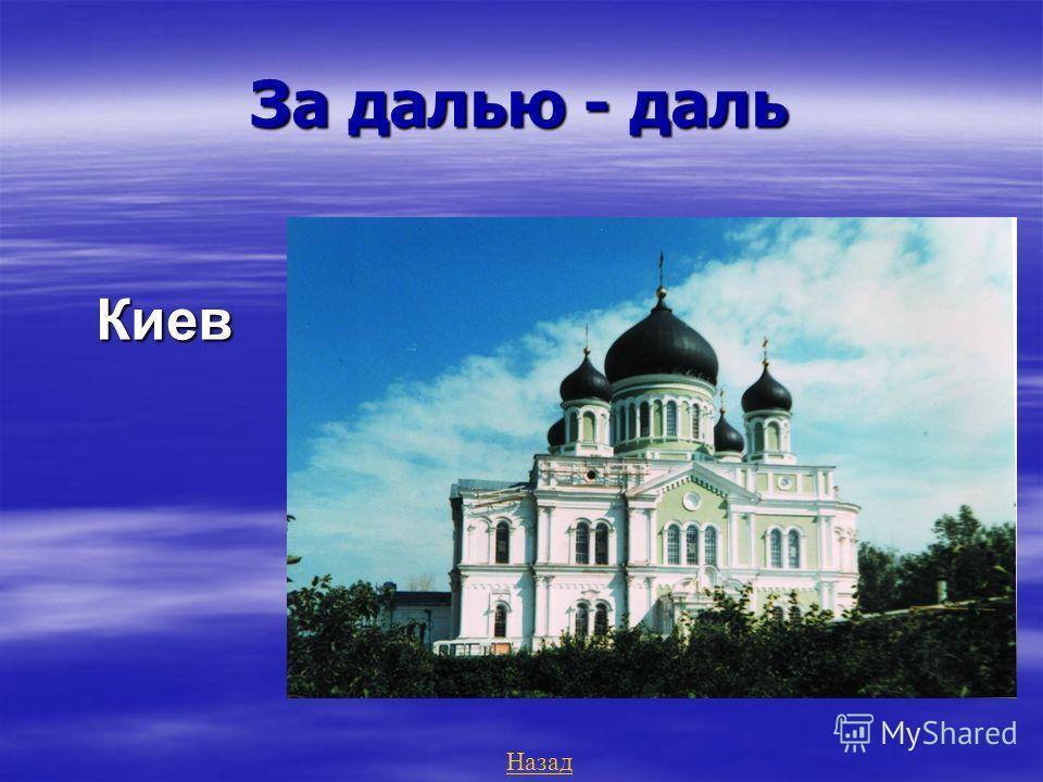 За далью - даль Киев Киев Назад