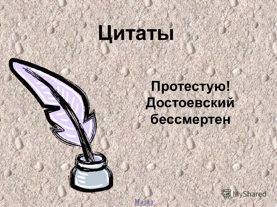Цитаты Протестую! Достоевский бессмертен Назад