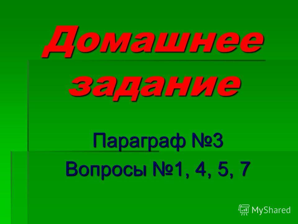 Домашнее задание Параграф 3 Вопросы 1, 4, 5, 7