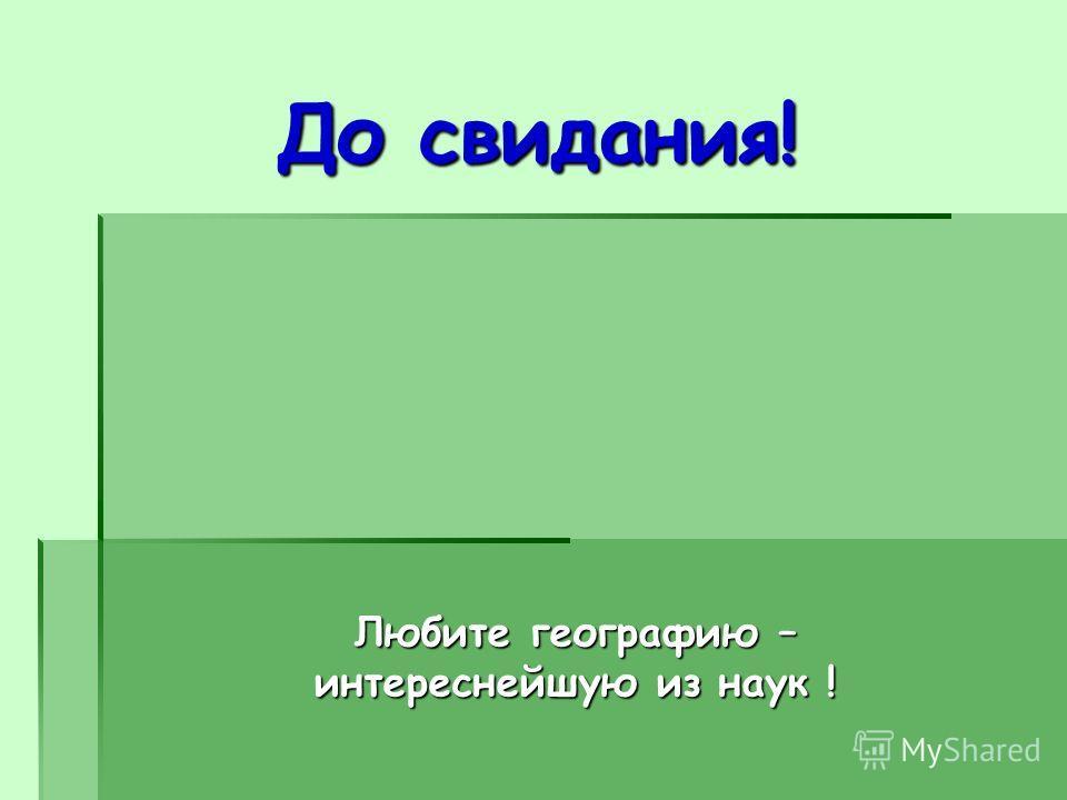 Источники информации: Слоны - h ttp://www.slonarium.ru/ Бегемоты - h ttp://bse.sci-lib.com/article103024.html Носороги - h ttp://www.zoopicture.ru/rhinoceros/ Жирафы - http://www.krugosvet.ru/enc/nauka_i_tehnika/biologiya/ZHIRAF.html