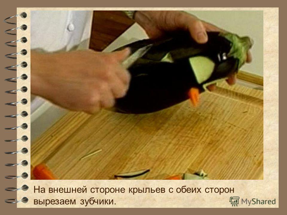 На внешней стороне крыльев с обеих сторон вырезаем зубчики.