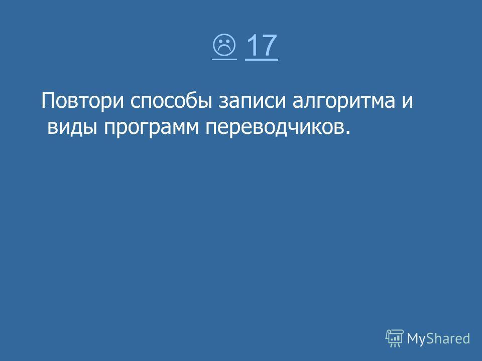 17 17 Повтори способы записи алгоритма и виды программ переводчиков.