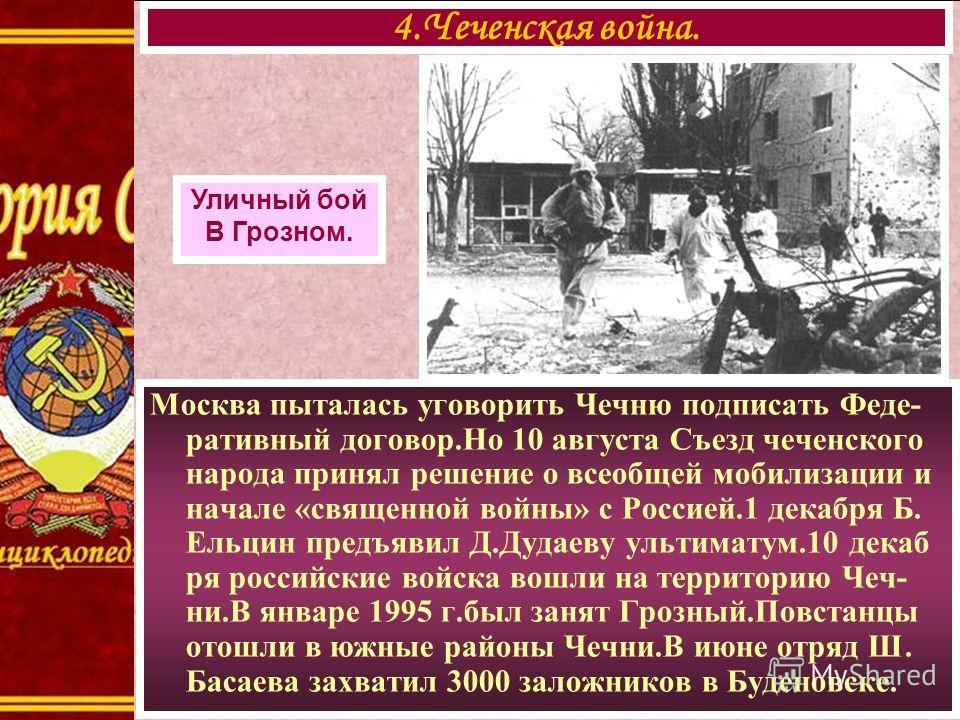 Москва пыталась уговорить Чечню подписать Феде- ративный договор.Но 10 августа Съезд чеченского народа принял решение о всеобщей мобилизации и начале «священной войны» с Россией.1 декабря Б. Ельцин предъявил Д.Дудаеву ультиматум.10 декаб ря российски