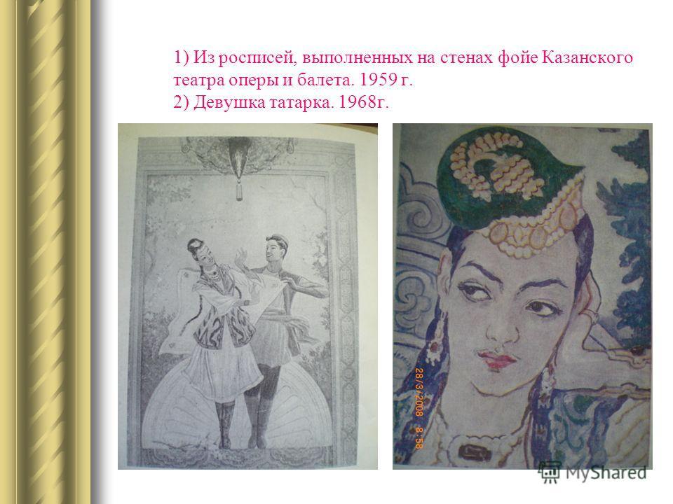 1) Из росписей, выполненных на стенах фойе Казанского театра оперы и балета. 1959 г. 2) Девушка татарка. 1968г.